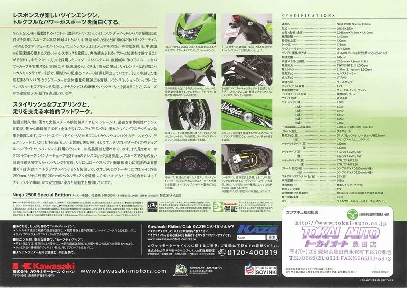 Ninja250sp_2